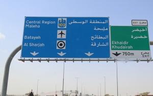 Travelnews.lv iepazīst Šārdžas emirāta lieliskos lielceļus ar 120 km/h. Atbalsta: VisitSharjah.com un Novatours.lv 31
